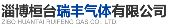 Zibo Huantai Rui Feng Gas Co., Ltd.